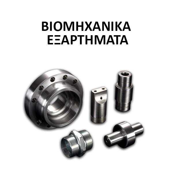 Βιομηχανικά Εξαρτήματα