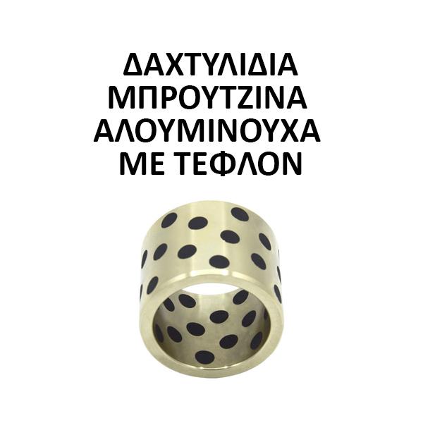 Δαχτυλίδια Μπρούτζινα Αλουμινούχα με Τεφλόν