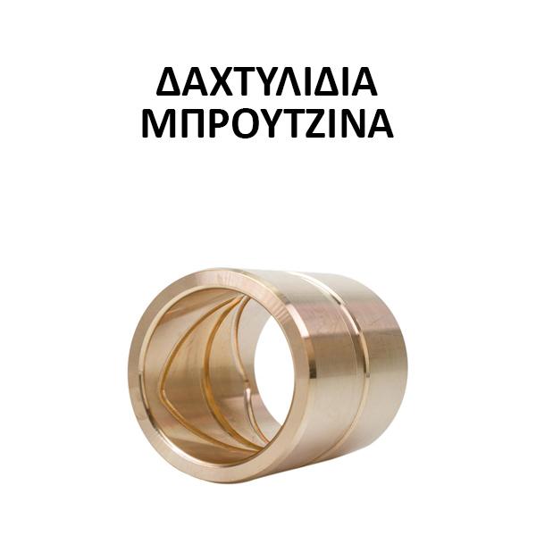 Μπρούτζινα Δαχτυλίδια
