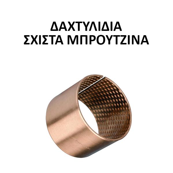 Δαχτυλίδια Σχιστά Μπρούτζινα