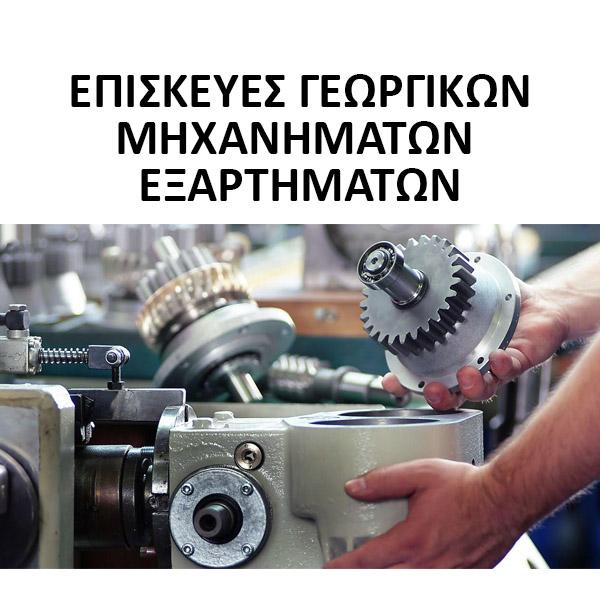 Επισκευές Γεωργικών Μηχανημάτων - Εξαρτημάτων