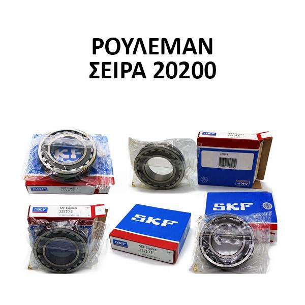 Σειρά 20200