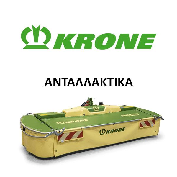 Ανταλλακτικά Krone